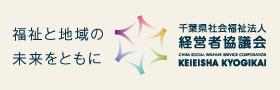 千葉県社会福祉法人 経営者協議会