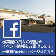 松葉園Facebookページヘ